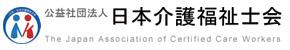 日本介護福祉士会