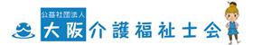 大阪介護福祉士会